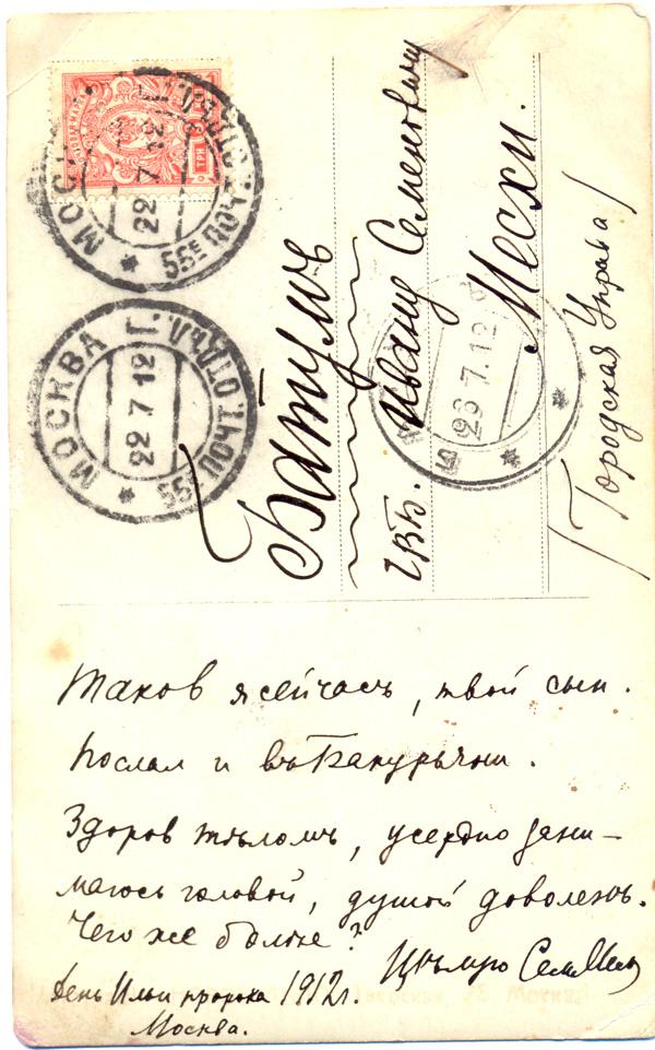 სიმონიკას წერილი, 1912 წ.